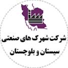 شهرک های صنعتی سیستان و بلوچستان