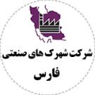 شهرک های صنعتی فارس