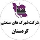 هرک های صنعتی کردستان