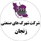 شهرک های صنعتی زنجان