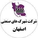 شهرک های صنعتی اصفهان