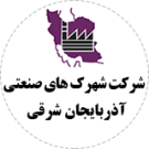 شهرک های صنعتی آذربایجان شرقی
