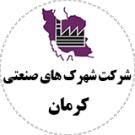 شهرک های صنعتی کرمان