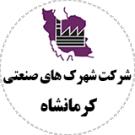 شهرک های صنعتی کرمانشاه