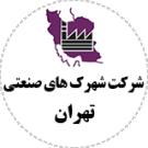 شهرک های صنعتی تهران
