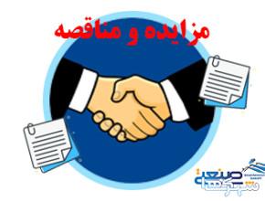فراخوان مناقصه اجرای شبکه توزیع آب و احداث شبکه برق و ...