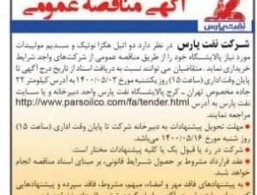 آگهی مناقصه نفت پارس