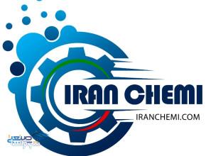 شرکت ایران شیمی(مشتقات پتروشیمی)