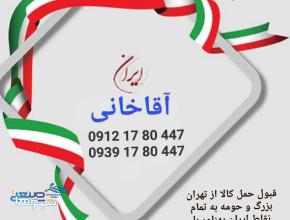 شرکت حمل و نقل (باربری) تهران آقاخانی
