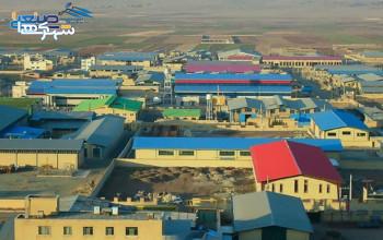 شهرک صنعتی (industrial park) به چه معناست؟