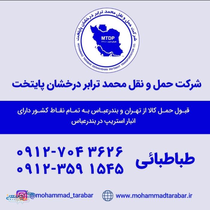 شرکت حمل و نقل محمد ترابر درخشان پایتخت