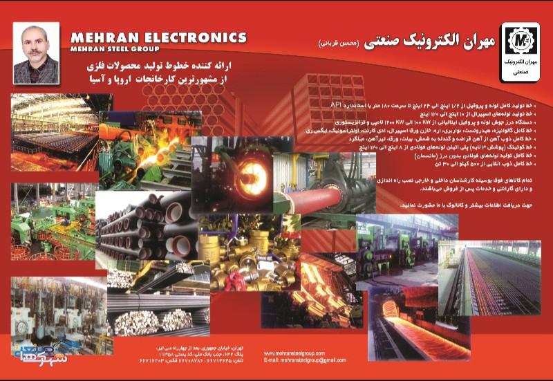 مهران الکترونیک صنعتی
