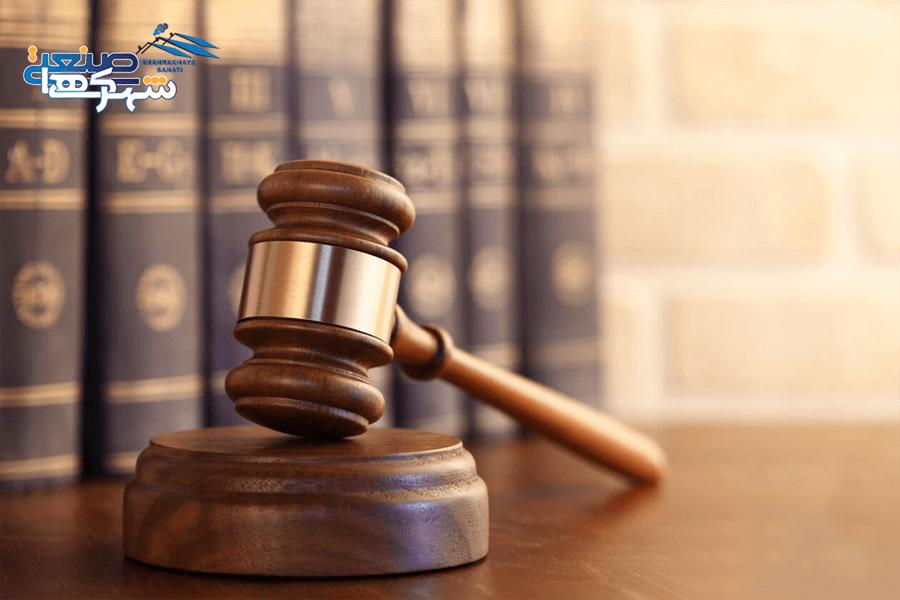 پاسخ سوالات حقوقی و معاملات صنعتی